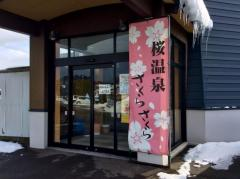 桜温泉さくらさくら