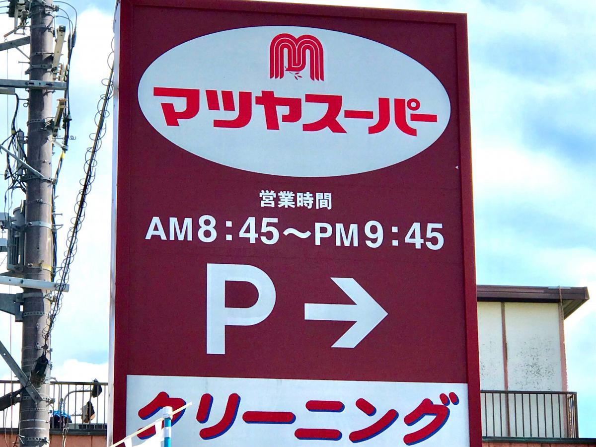 マツヤ スーパー 久 津川 店