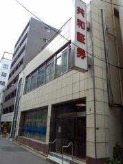 共和証券株式会社 本店