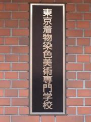 東京染色美術専門学校