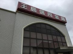 玉島信用金庫寿支店