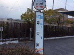 「岸辺南」バス停留所