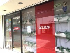 丸三証券株式会社 日吉営業所