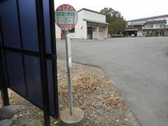 「昭和東小前」バス停留所