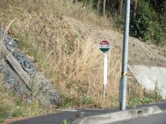 「下沢」バス停留所