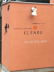 動物病院 エル・ファーロ