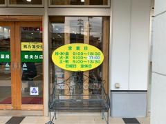 矢の五薬局 希央台店