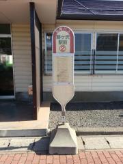 「鯵ケ沢駅前」バス停留所