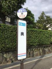 「奥」バス停留所