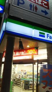 ファミリーマート 松山平和通五丁目店