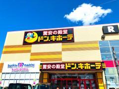 ドン・キホーテ 長岡川崎店