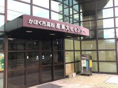 かほく市高松産業文化センター