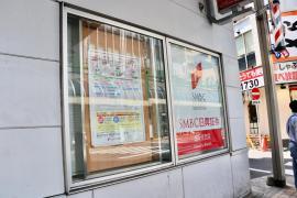 SMBC日興証券株式会社 北千住支店