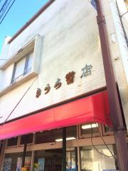 きうち書店