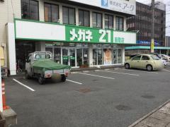 メガネ21 鳥取店