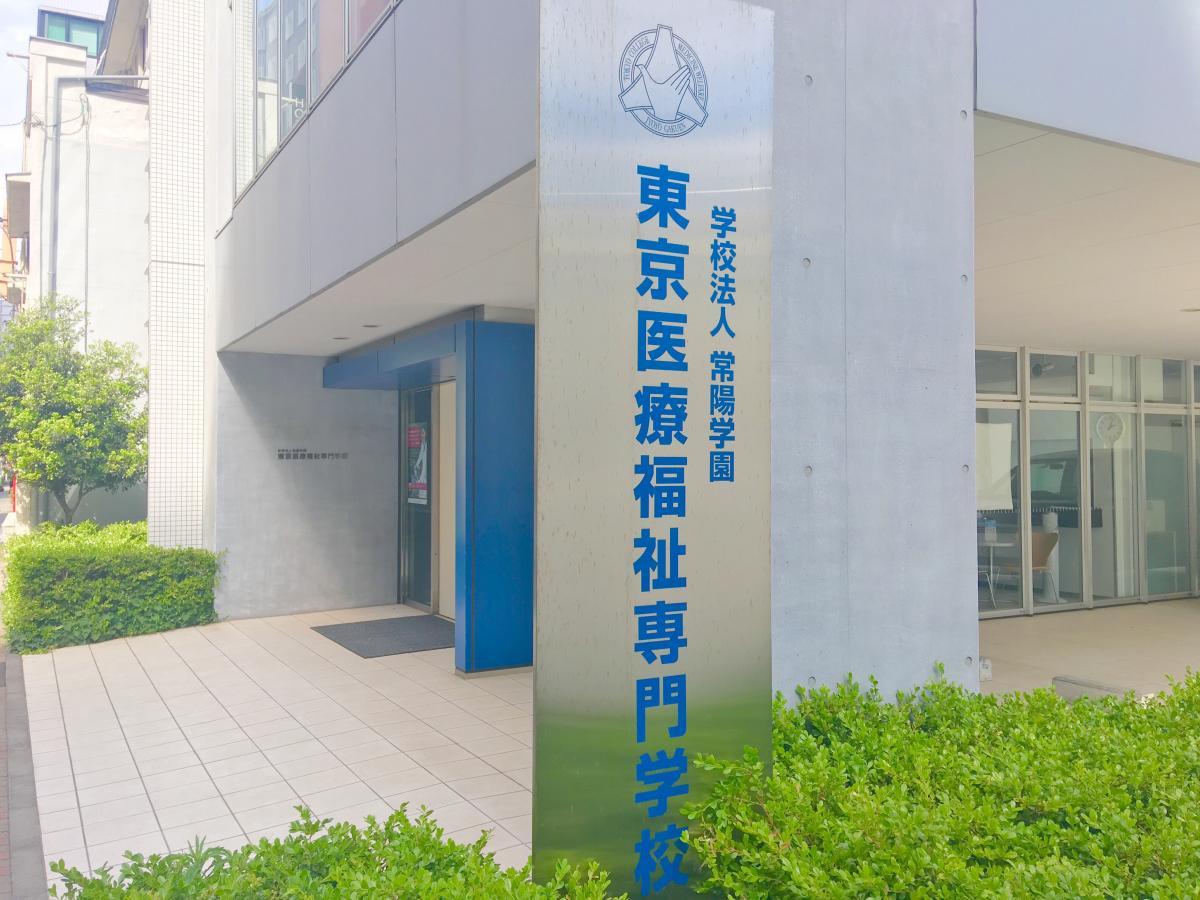 東京医療福祉専門学校 東京都中央区