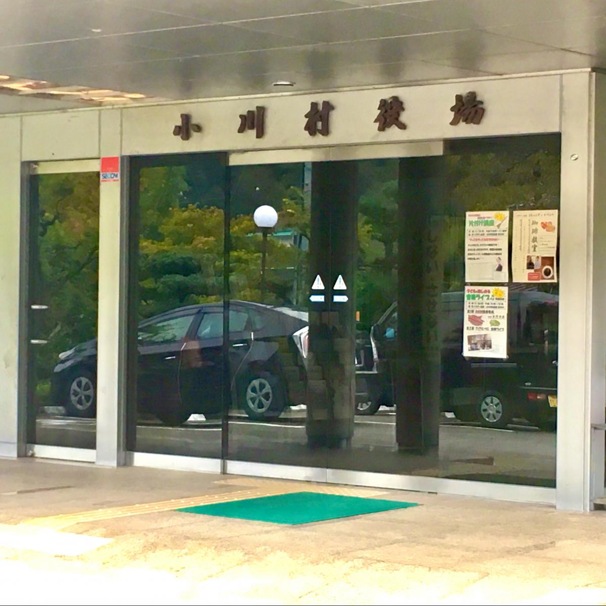 小川村役場