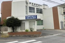 駐留軍要員健康保険組合伊佐浜診療所