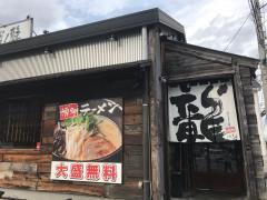 博多 龍ノ髭 宇都宮店_施設外観