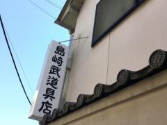 島崎武道具店