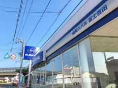 山梨スバル自動車富士吉田店