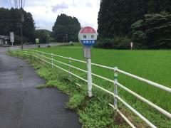 「後谷」バス停留所