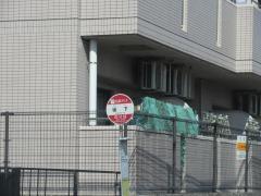「坂下」バス停留所