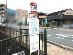 「谷田町」バス停留所