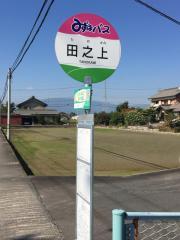 「田之上」バス停留所