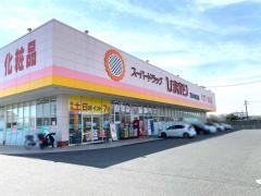 スーパードラッグひまわり西大寺東店