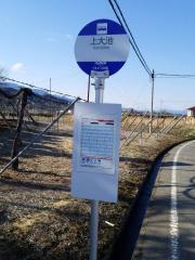 「上大池」バス停留所