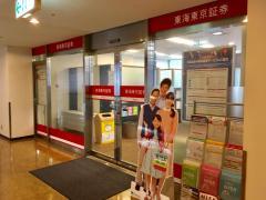東海東京証券株式会社 船橋支店