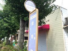 「金井町」バス停留所