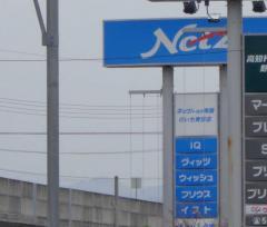 ネッツトヨタ南国のいち青空店