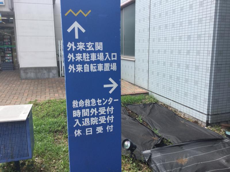 立川 センター 災害 医療 2019年01月号 国立病院機構