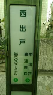「西出戸」バス停留所