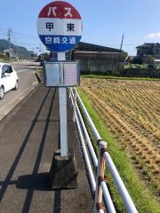 「甲東」バス停留所