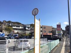 「浜田三丁目」バス停留所