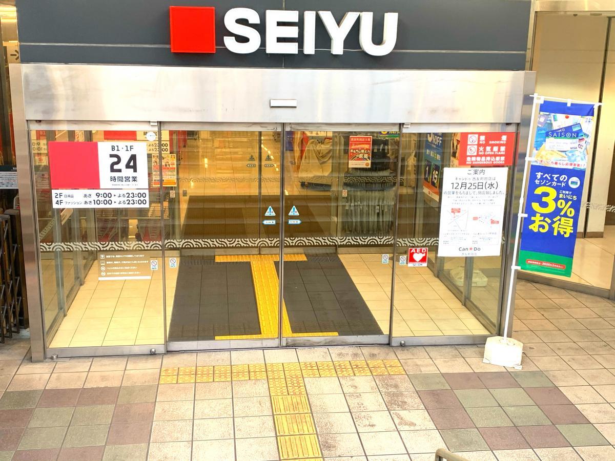 西友町田店の入り口