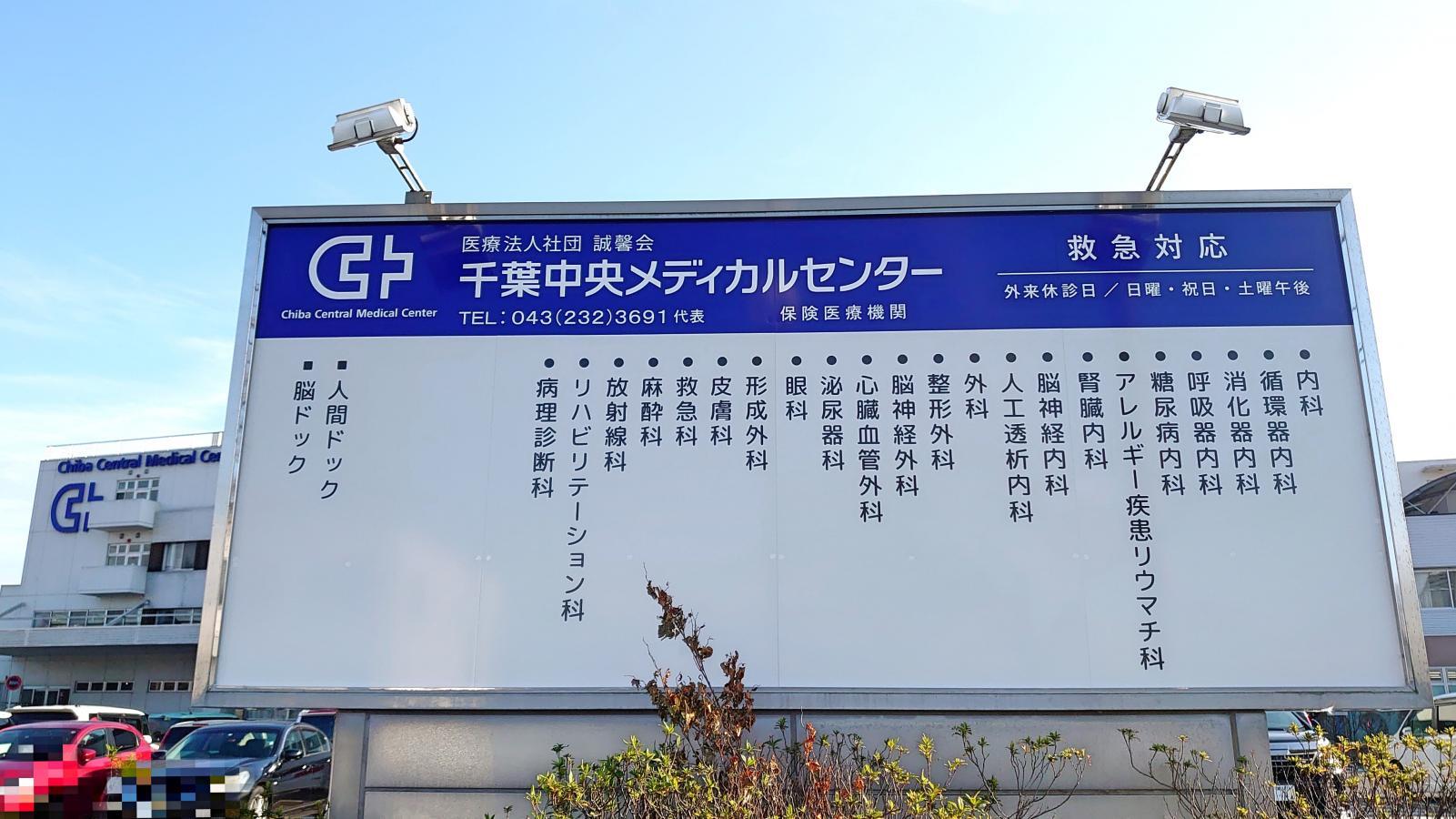 中央 メディカル センター 千葉