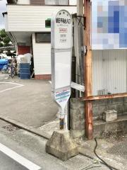 「朝日平和台入口」バス停留所
