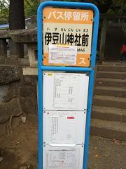 「伊豆山神社前」バス停留所