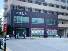 多摩信用金庫稲城矢野口支店