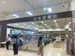 未来屋書店 鎌ヶ谷店