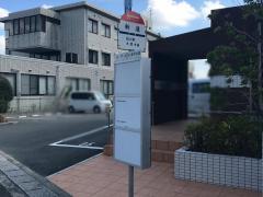 「新道(飯塚市)」バス停留所