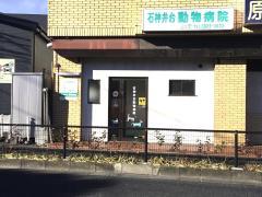 石神井台動物病院