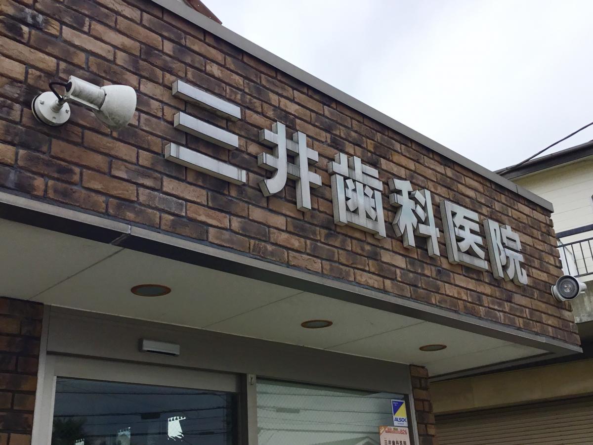 クリニック 川越 三井