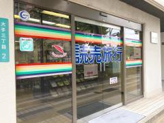 読売旅行 福井営業所