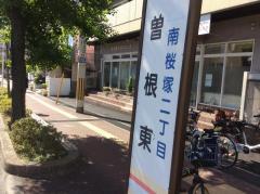 「曽根東」バス停留所