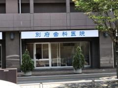 別府歯科医院